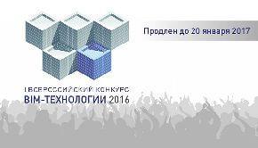 Конкурс  «BIM-технологии 2016» продлен до 20 января 2017 г.