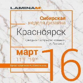 Laminam Rus на Сибирской Неделе Дизайна в Красноярске