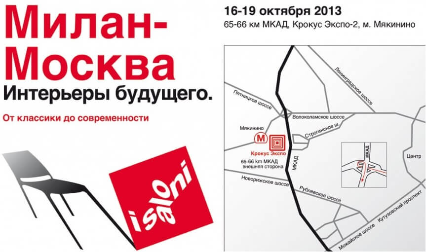 Выставка I Saloni WorldWide Moscow 2013
