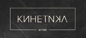 """Открылся бутик """"Кинетика"""""""