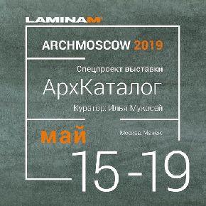Авторская коллекция от  Laminamrus на выставке АРХМосква-2019
