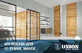Стеновые панели UNION на выставке АРХМосква-2019