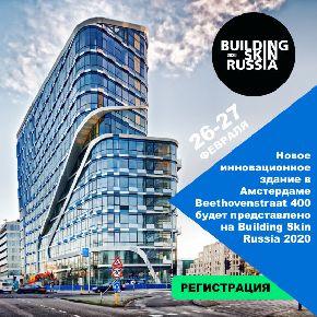 Building Skin Russia 2020 ждет вас