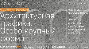 Онлайн конференция: Особо крупный формат