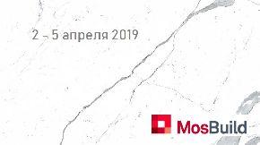 Поставщики керамогранита на MosBuild 2019